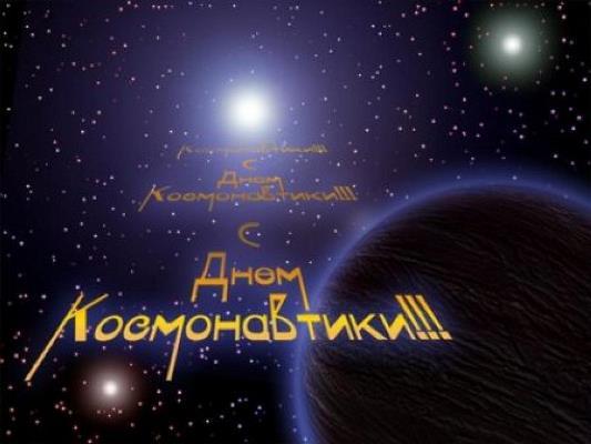 когда день космонавта