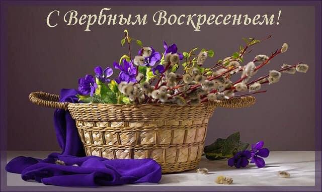 карзина с цветами