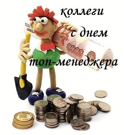 день менеджера в россии