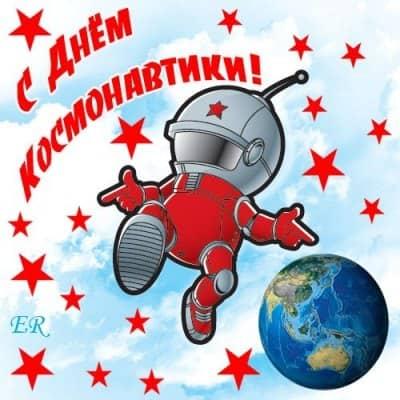 международный день космонавтики картинка