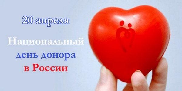 картинки на день донора россии