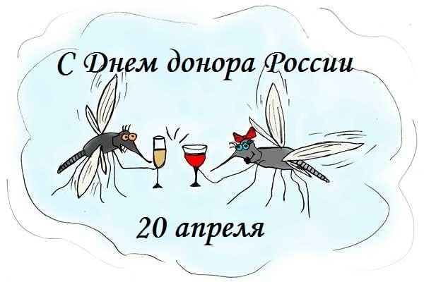 пьяные комары