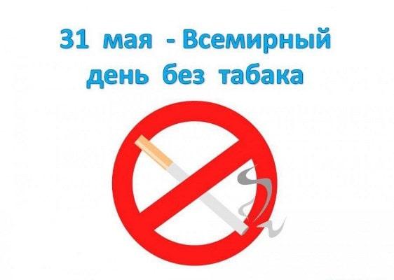 всемирный день без табака фото