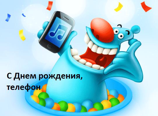 3 апреля день рождения мобильного телефона