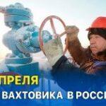 день вахтовика россии