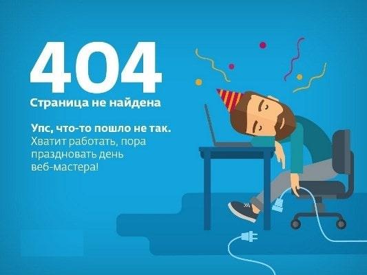 день интернета картинка