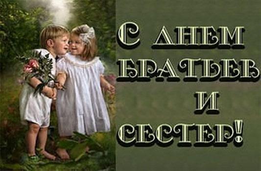 с днем брата и сестры поздравления