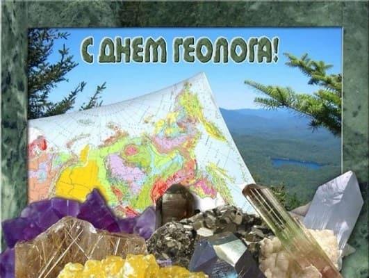 день геолога на украине