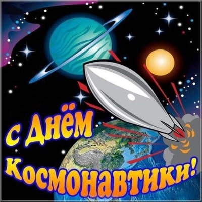 красивая картинка с днем космонавта