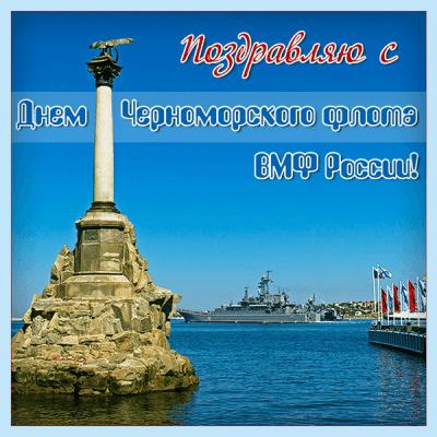 севастополь черноморский флот