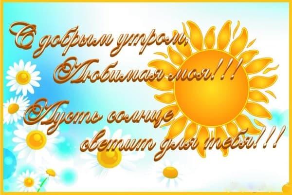 день солнца картинки с надписями