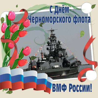черноморский флот картинка
