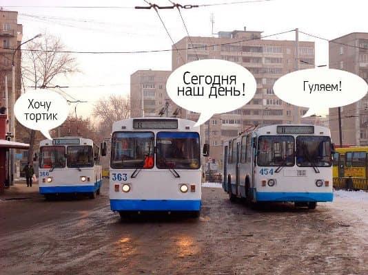 приколы про троллейбус