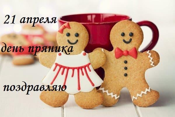 красивая картинка с печеньем