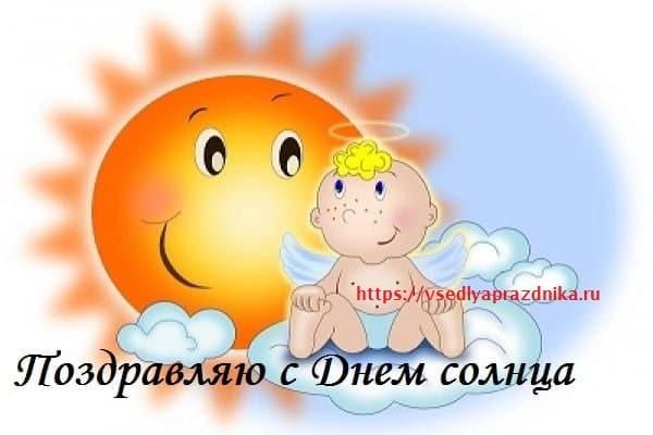 день солнца рисунок
