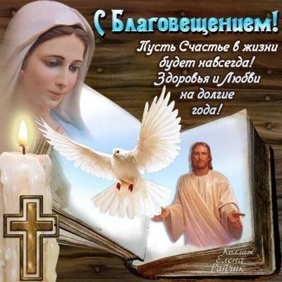 икона на благовещение