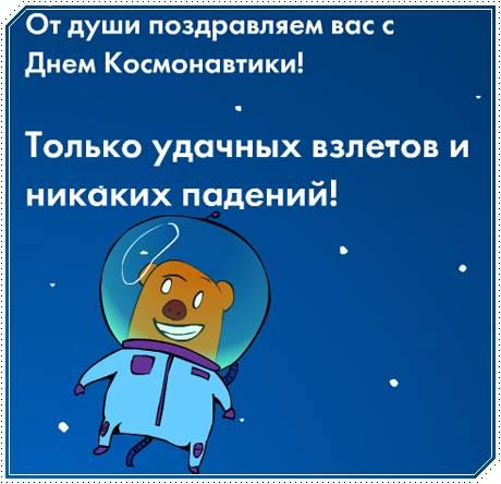 поздравление с днем космонавтики