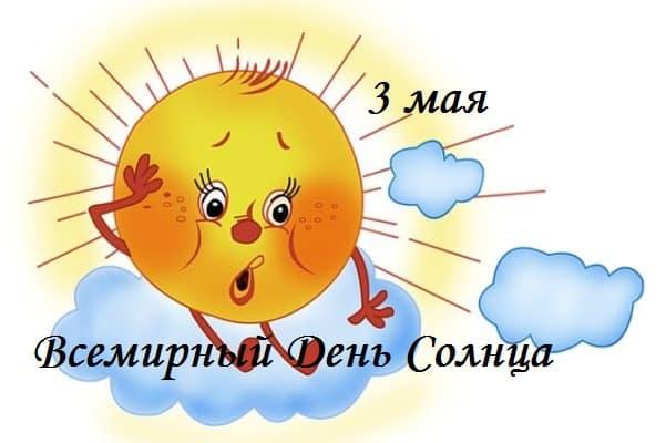 всемирный день солнца картинки поздравления