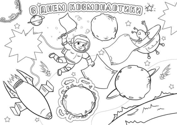 раскраска космос для детей
