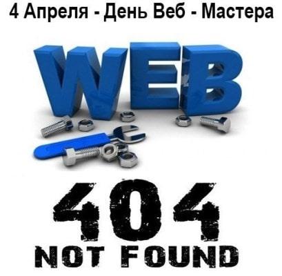 ошибка 404 картинка