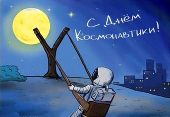 день космонавта в россии