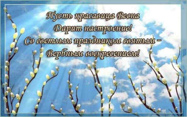 православные поздравления