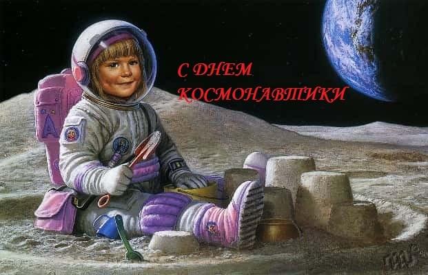 ребенок на луне