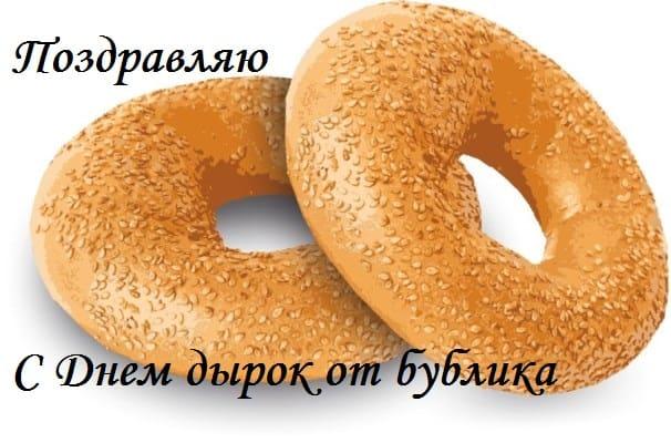 Фото Дырок