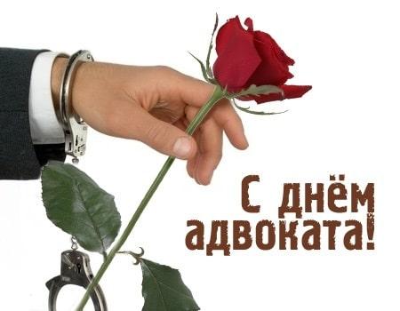 Фото день адвокатуры в россии, картинки анимацией прикольные