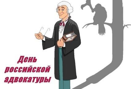 Картинка с днем адвоката