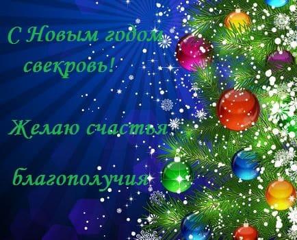 поздравление с новым годом для свекру стрижка подходит