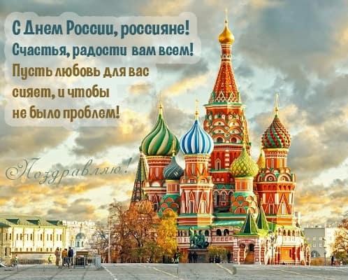 картинки ко дню россии 12 июня