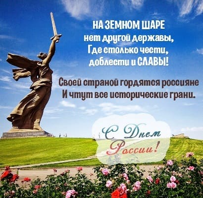 картинка 12 июня день независимости россии