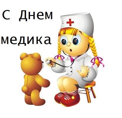 поздравления с днем медика педиатру