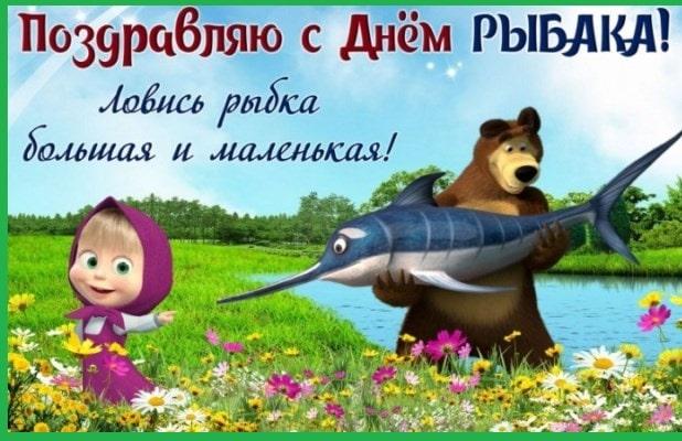 день рыбака картинки для детей