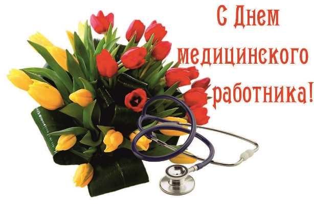 поздравления с днем медика женщине
