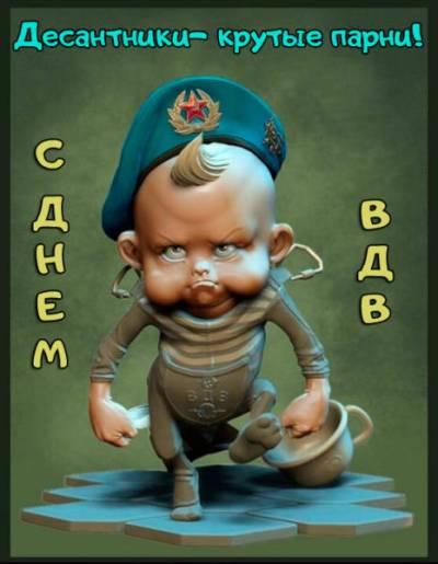 фото смешных десантников