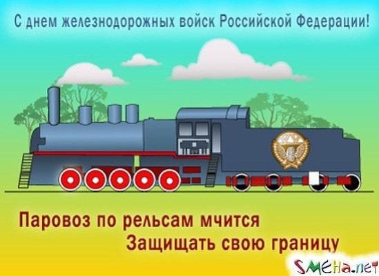 Для девушки, день железнодорожных войск поздравление в картинках