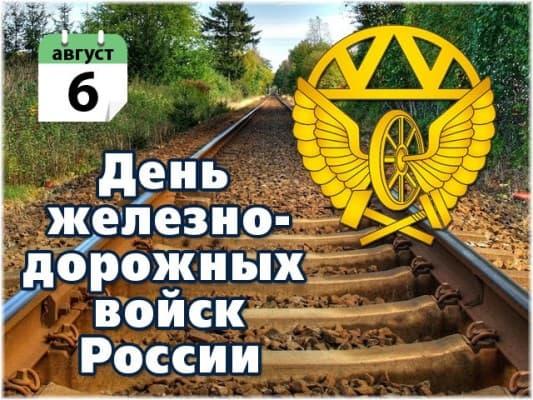 поздравления в прозе с днем железнодорожных войск
