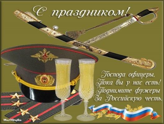 день офицера россии поздравления