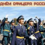 день офицера поздравление в прозе