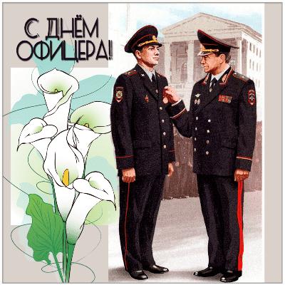 день офицера россии поздравления фото