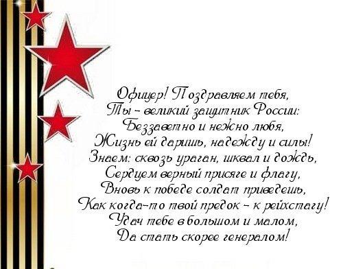 день офицера россии поздравления в прозе