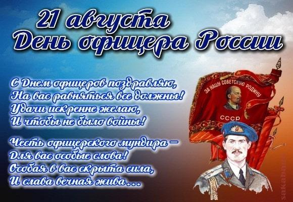день офицера россии поздравления картинки