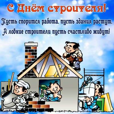 день строителя картинки и поздравления