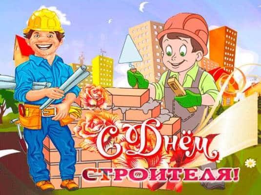 день строителя открытка-поздравление