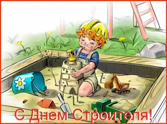 день строителя открытка картинка