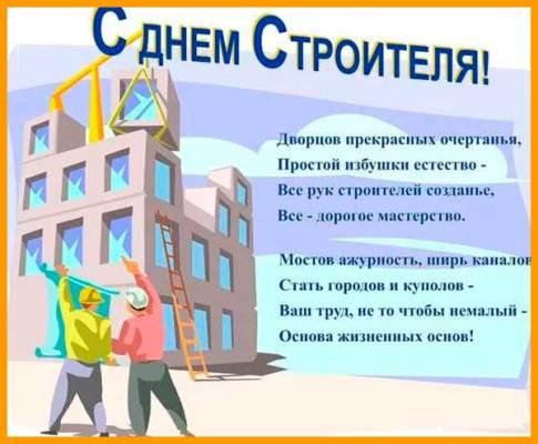 день строителя картинки поздравления приколы