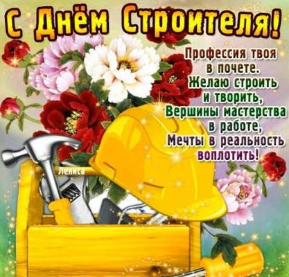 день строителя открытка с юмором