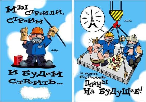 день строителя открытка деловая